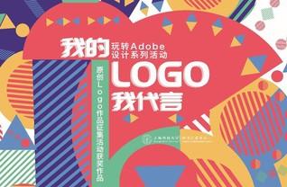 """展览通知:""""我的Logo我代言""""原创Logo作品征集活动获奖作品展"""