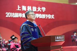 上科大首届本科生毕业(2018年6月)