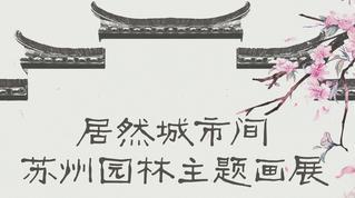 文化展览:居然城市间——苏州园林主题画展