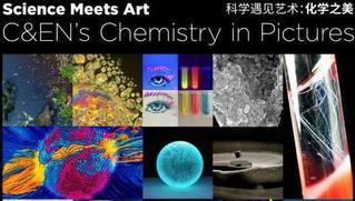 展览通知:《科学遇见艺术:化学之美》图片展