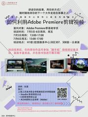 培训通知:如何利用Adobe Premiere剪辑视频