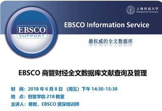培训通知:EBSCO 商管财经全文数据库文献查询及管理