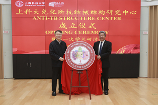 Anti-TB Structure Center Opens at ShanghaiTech