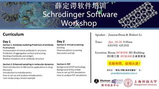 培训通知:计算生物学常用软件Schrodinger使用培训通知