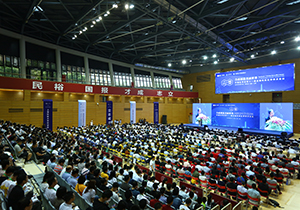 Chinese Chemical Society Holds Conference at ShanghaiTech
