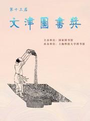 创新服务通报022期:第十三届文津图书奖图片展在我校图书馆展出