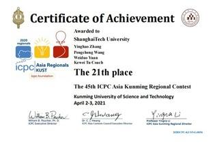 信息学院本科生喜获第45届国际大学生程序设计竞赛亚洲区域赛(昆明站)金奖