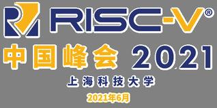 报名进行时 | RISC-V中国峰会2021